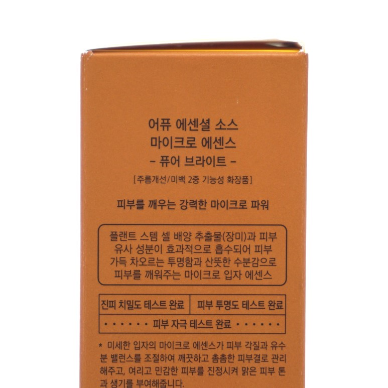 A'PIEU Rilakkuma Essential Source Micro Essence Pure Bright review