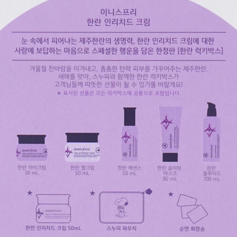 innisfree Jeju Orchid Enriched Cream 2018 Lucky Box review