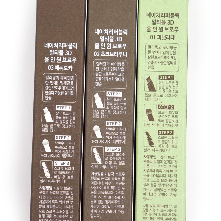 Nature Republic Multiple 3D All In One Brow